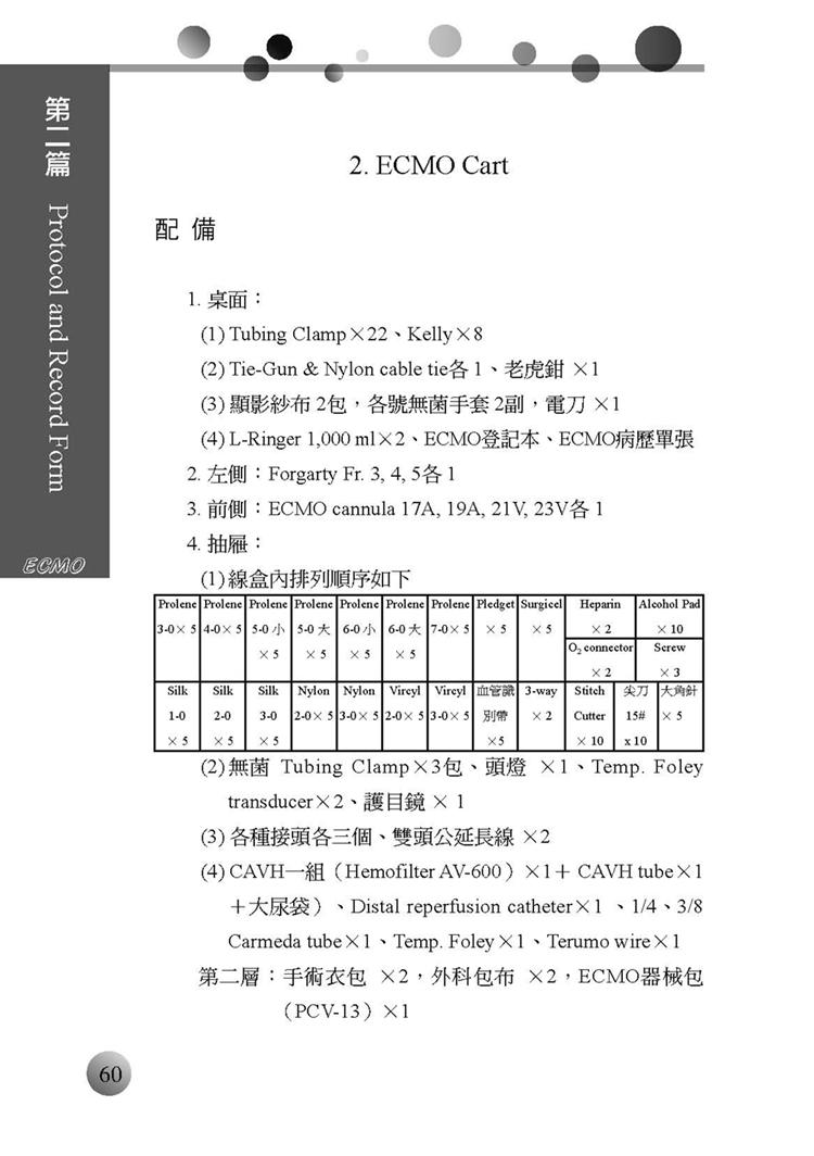 ◤博客來BOOKS◢ 暢銷書榜《推薦》ECMO手冊(第二版)(附CD)
