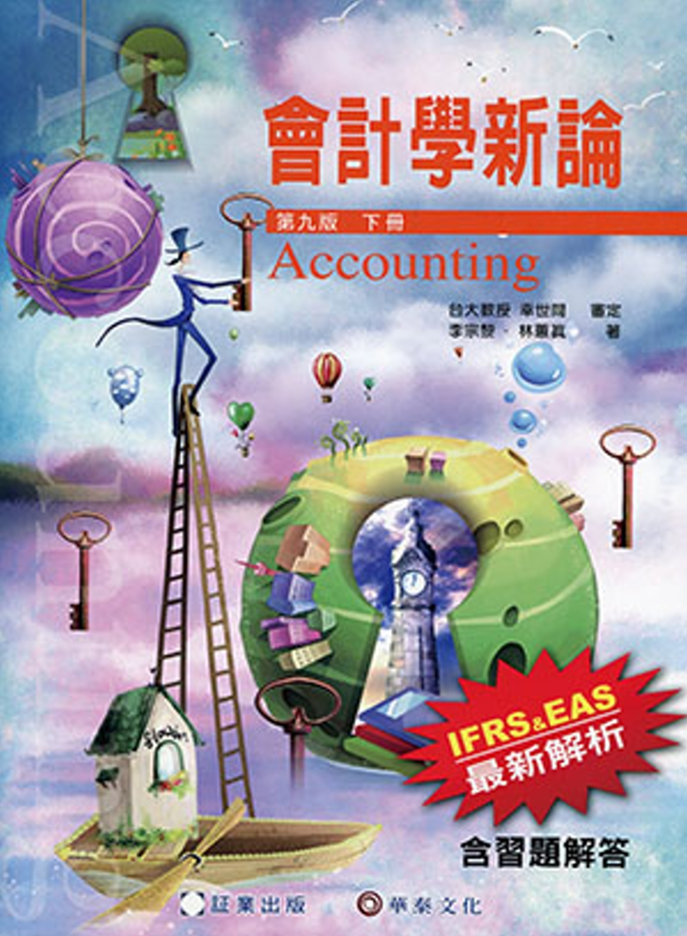 會計學新論 (下冊)(9版)