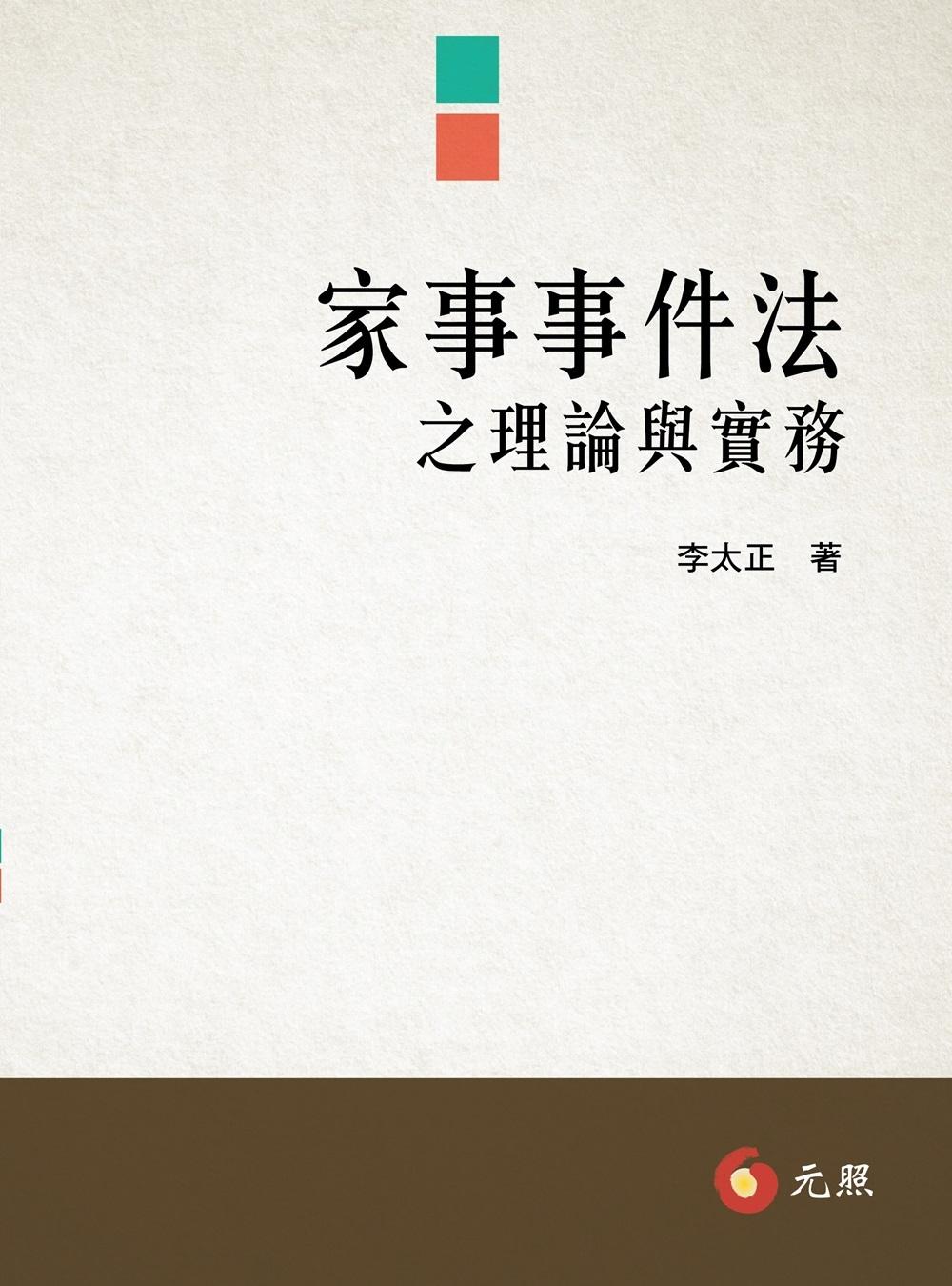 家事事件法之理論與實務(三版)