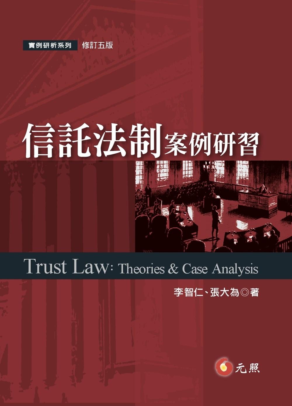 信託法制案例研習(五版)