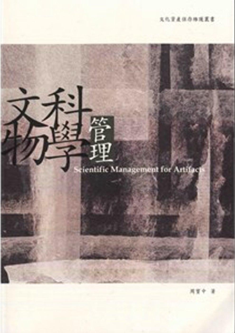 文物科學管理:文化資產保存維護叢書
