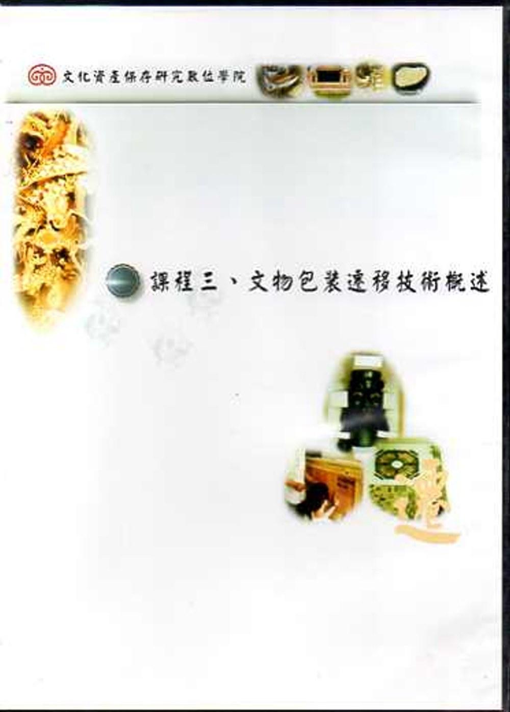 文化資產保存研究 學院課程三.文物包裝遷移技術概(DVD)
