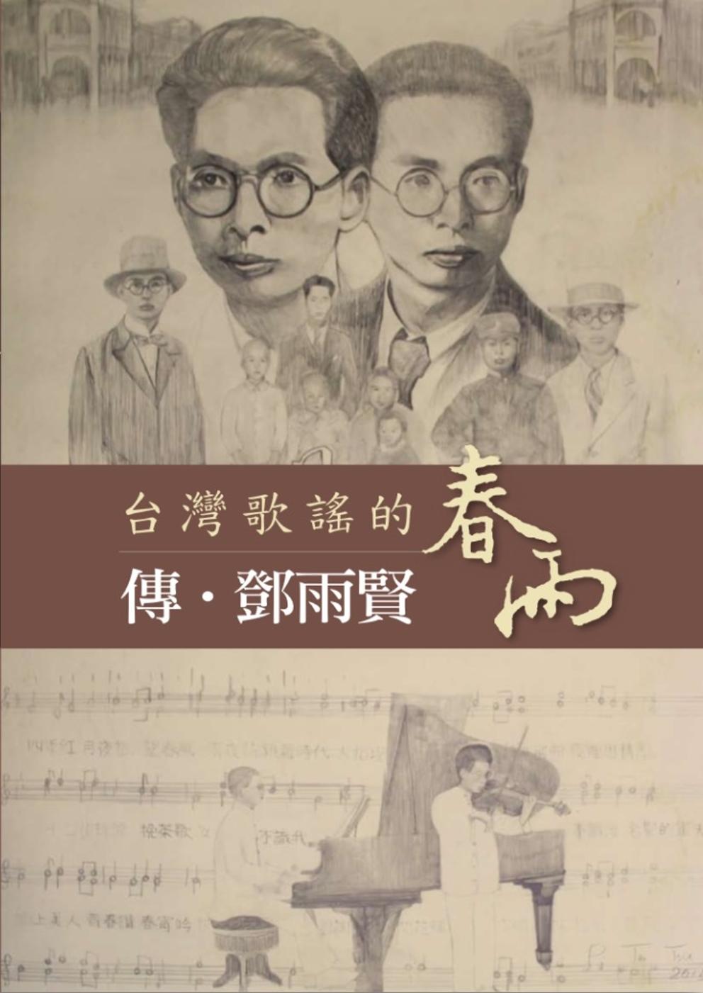 台灣歌謠的春雨 傳‧鄧雨賢
