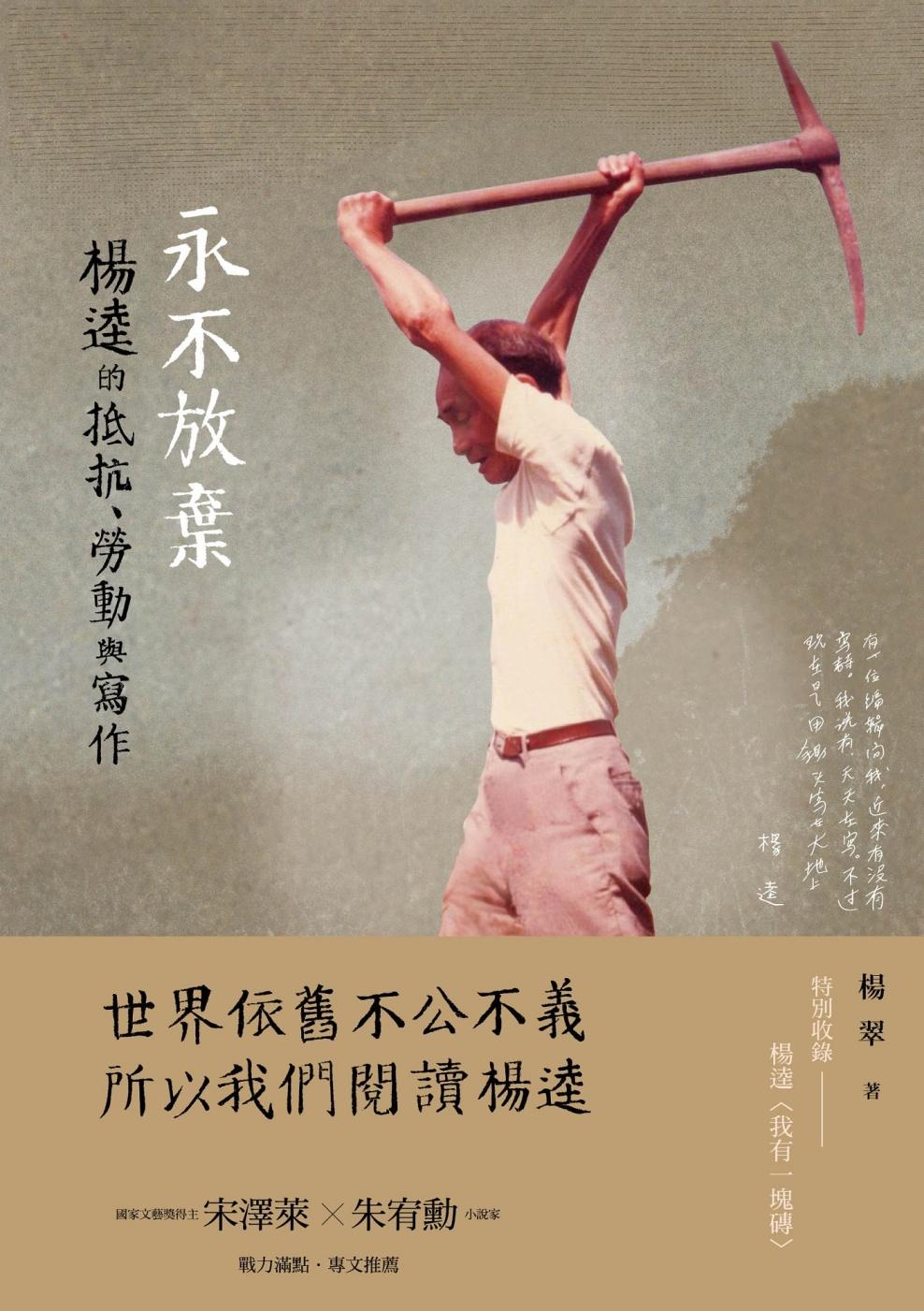 永不放棄:楊逵的抵抗、勞動與寫作