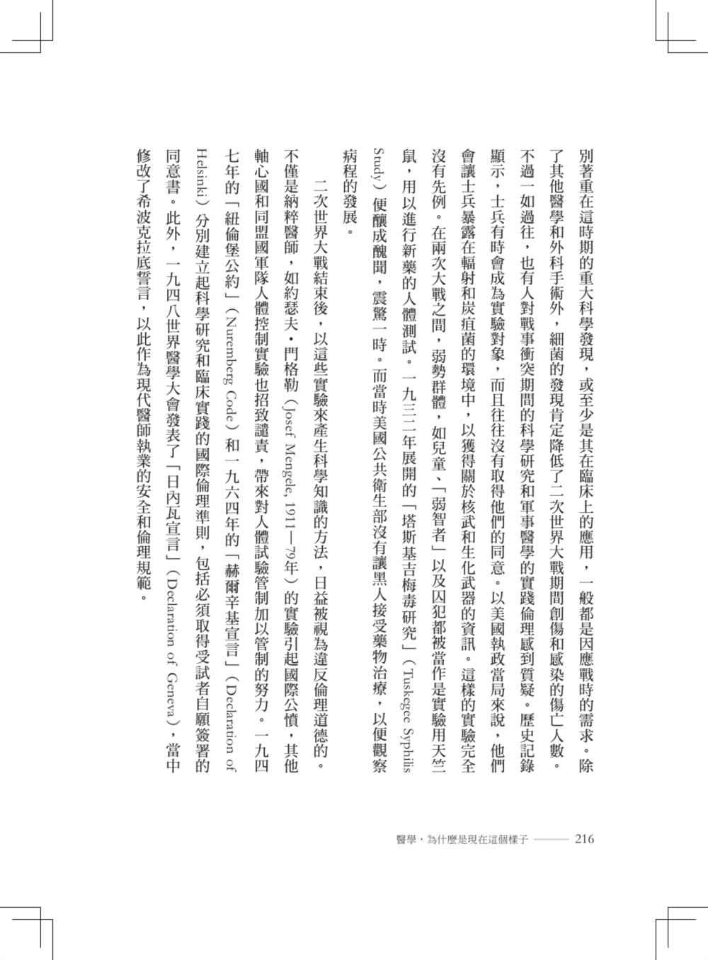 http://im1.book.com.tw/image/getImage?i=http://www.books.com.tw/img/001/072/55/0010725528_b_12.jpg&v=57c3d691&w=655&h=609
