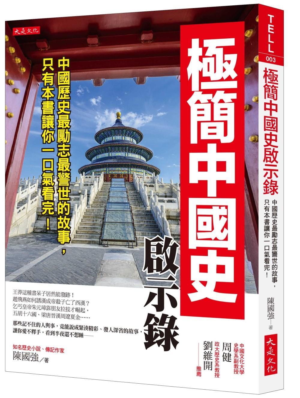 極簡中國史啟示錄...