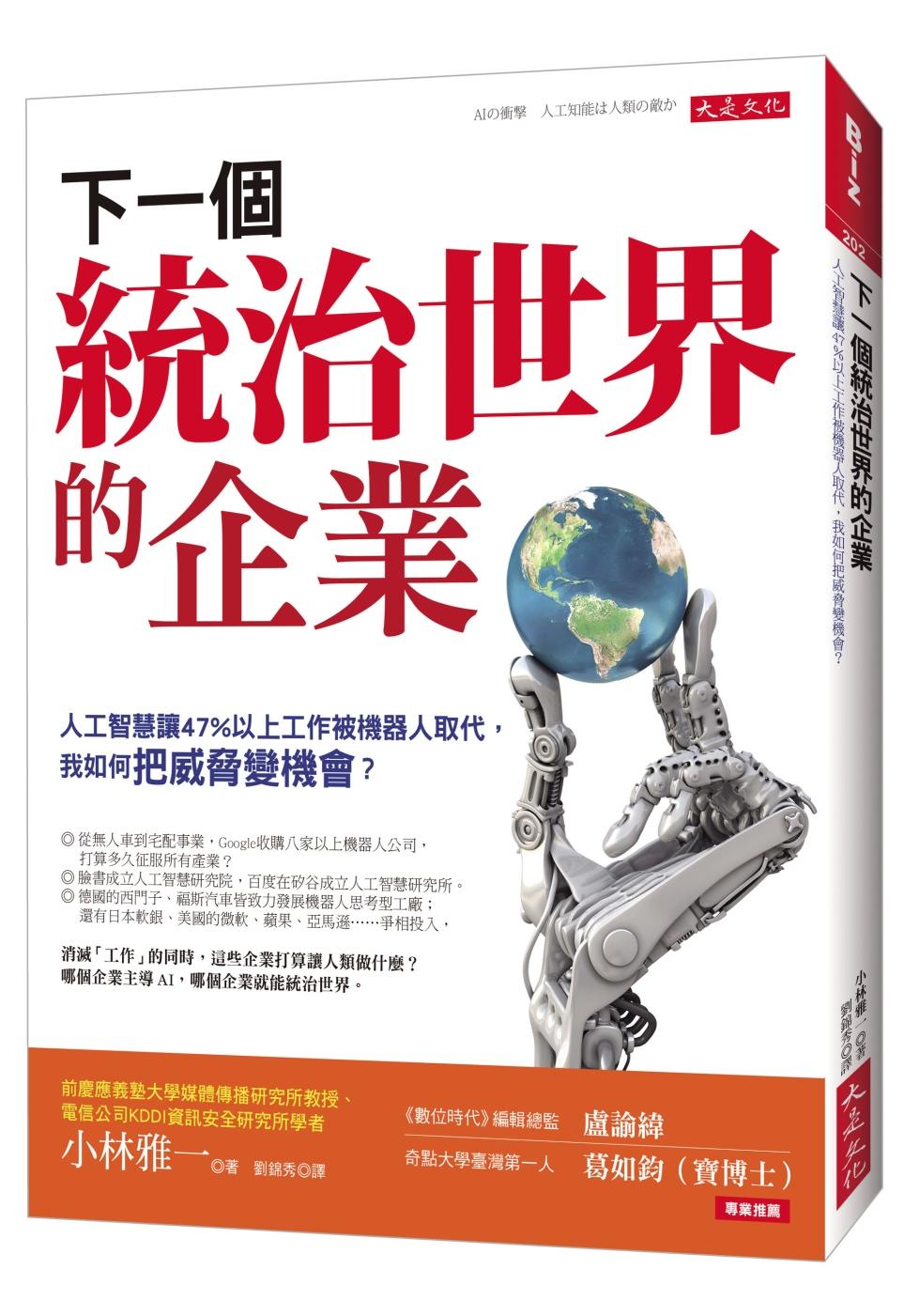 下一個統治世界的...