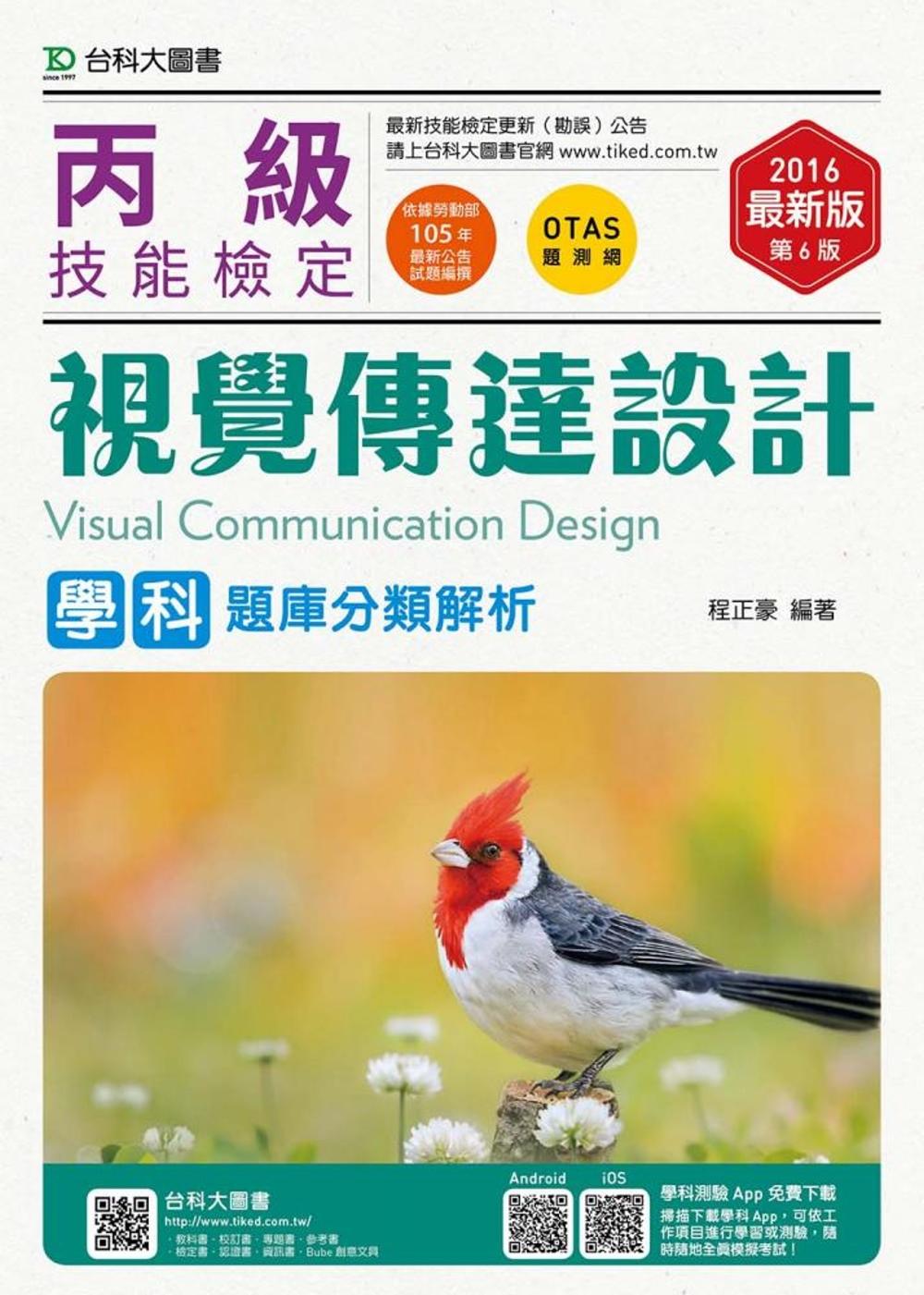 丙級視覺傳達設計學科題庫分類解析 - 2016年最新版(第六版) - 附贈OTAS題測系統