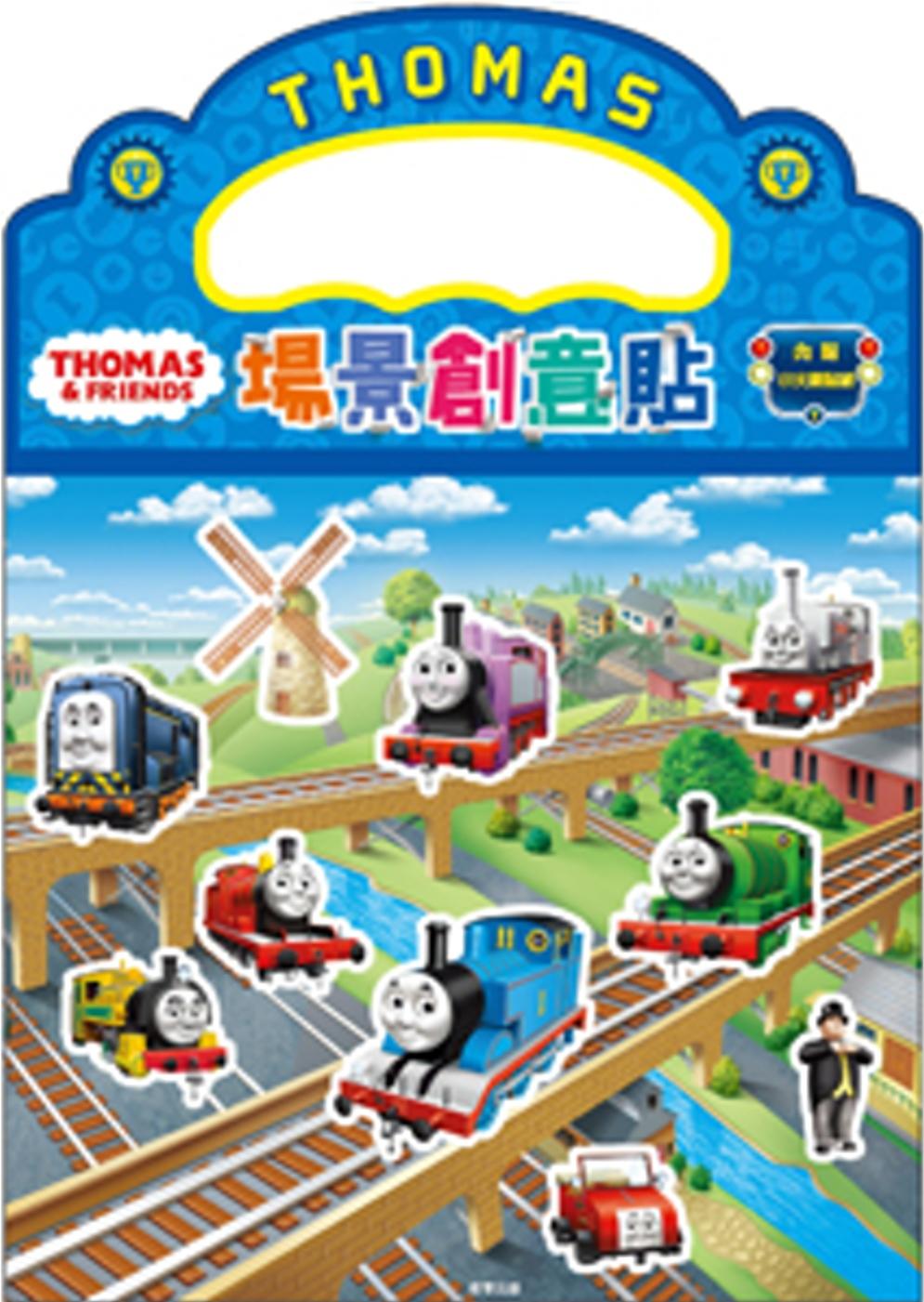 場景創意貼湯瑪士小火車