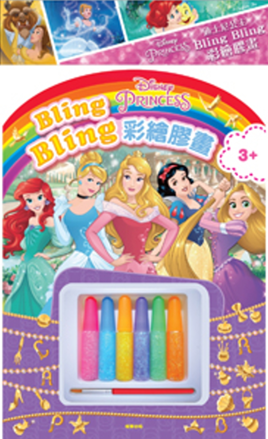 迪士尼公主 Bling Bling 彩繪膠畫