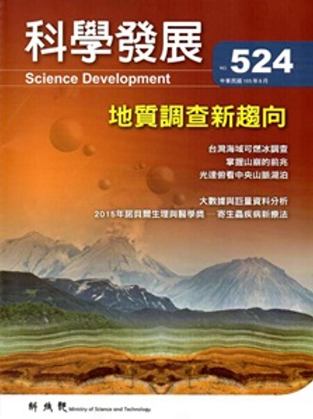 科學發展月刊第524期 105 08