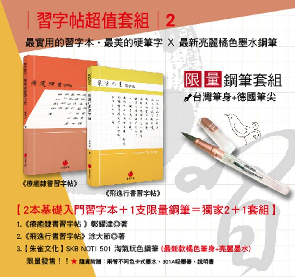 最實用的習字本‧最美的硬筆字+鋼筆套組2:《飛逸行書習字帖》+《療癒隸書習字帖》+SKB 淘氣玩色鋼筆