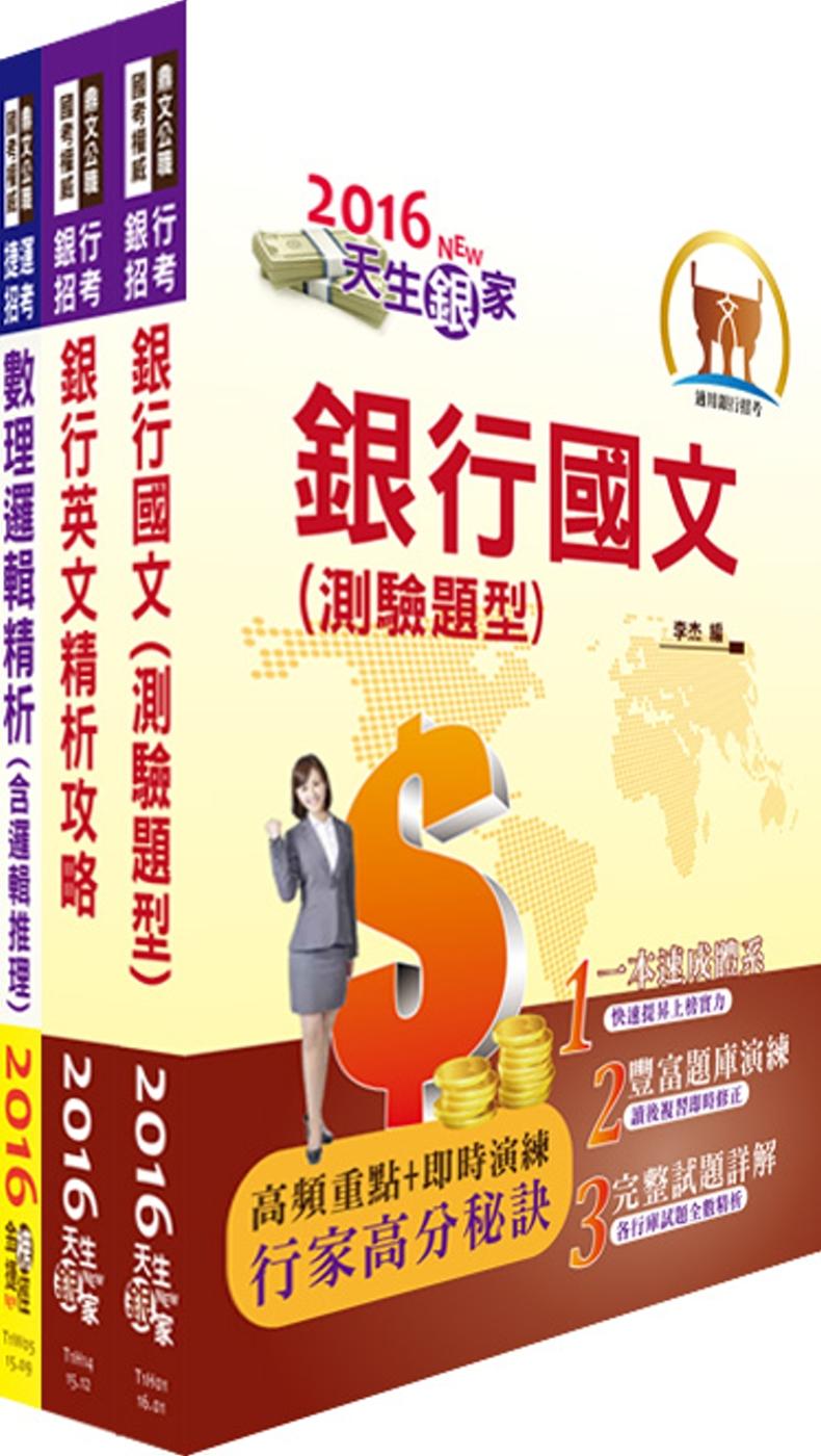 土地銀行(電子金融業務人員)套書(不含電子商務)(贈題庫網帳號、雲端課程)
