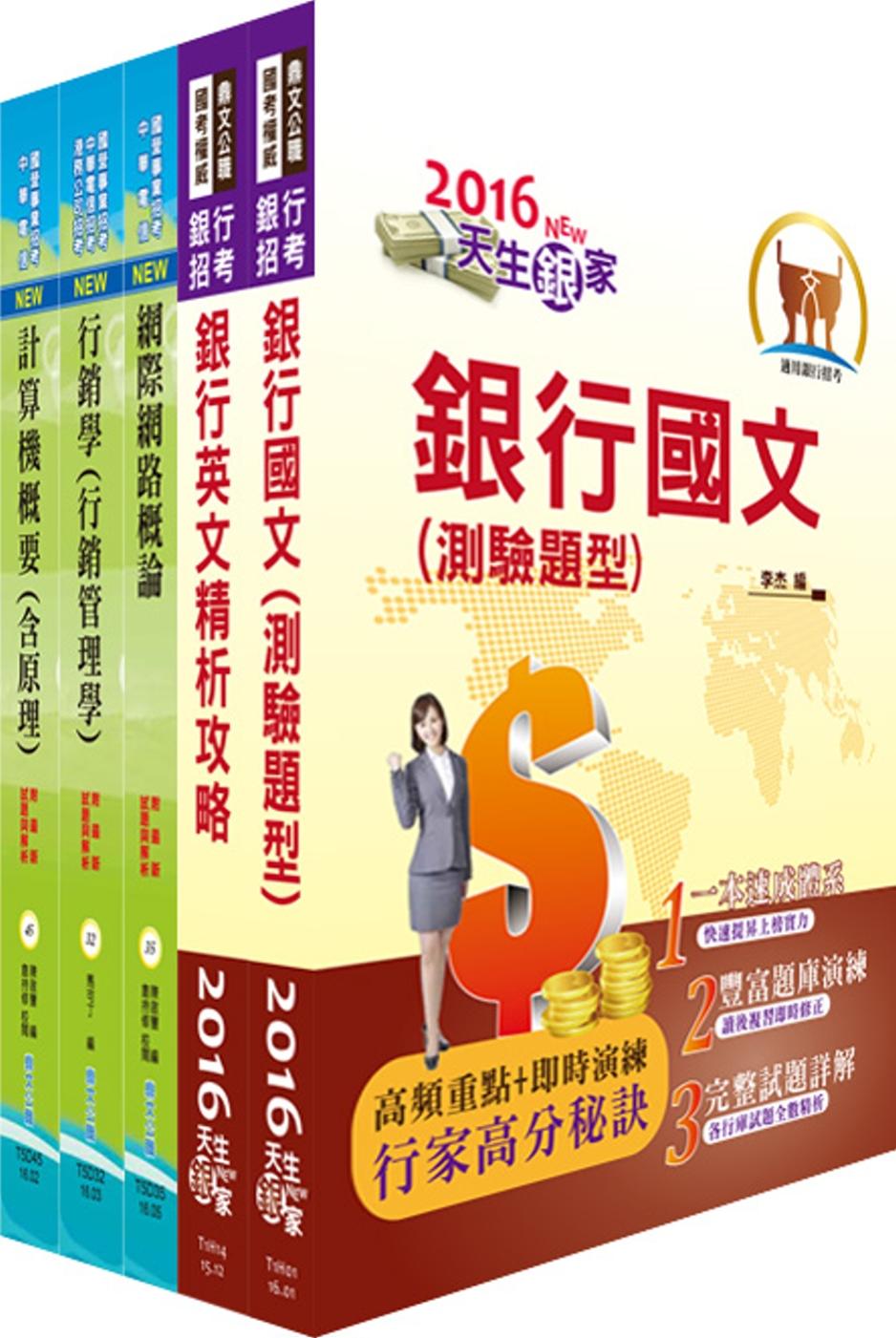 土地銀行(數位行銷規劃人員)套書(贈題庫網帳號、雲端課程)