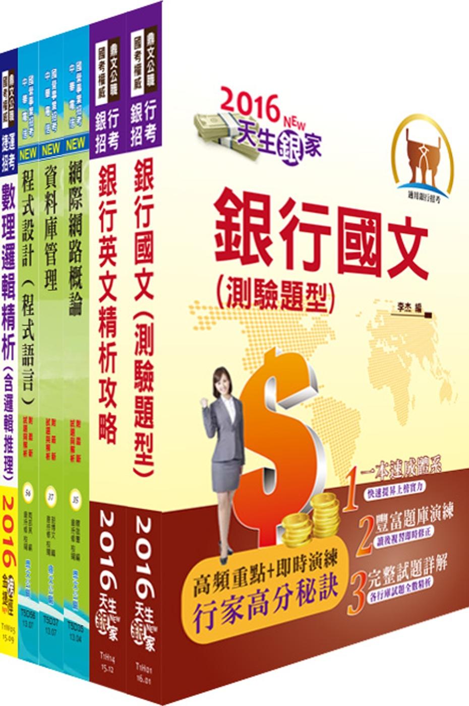 土地銀行(資訊人員-外匯、分行、數位金融、放款業務人員)套書(贈題庫網帳號、雲端課程)