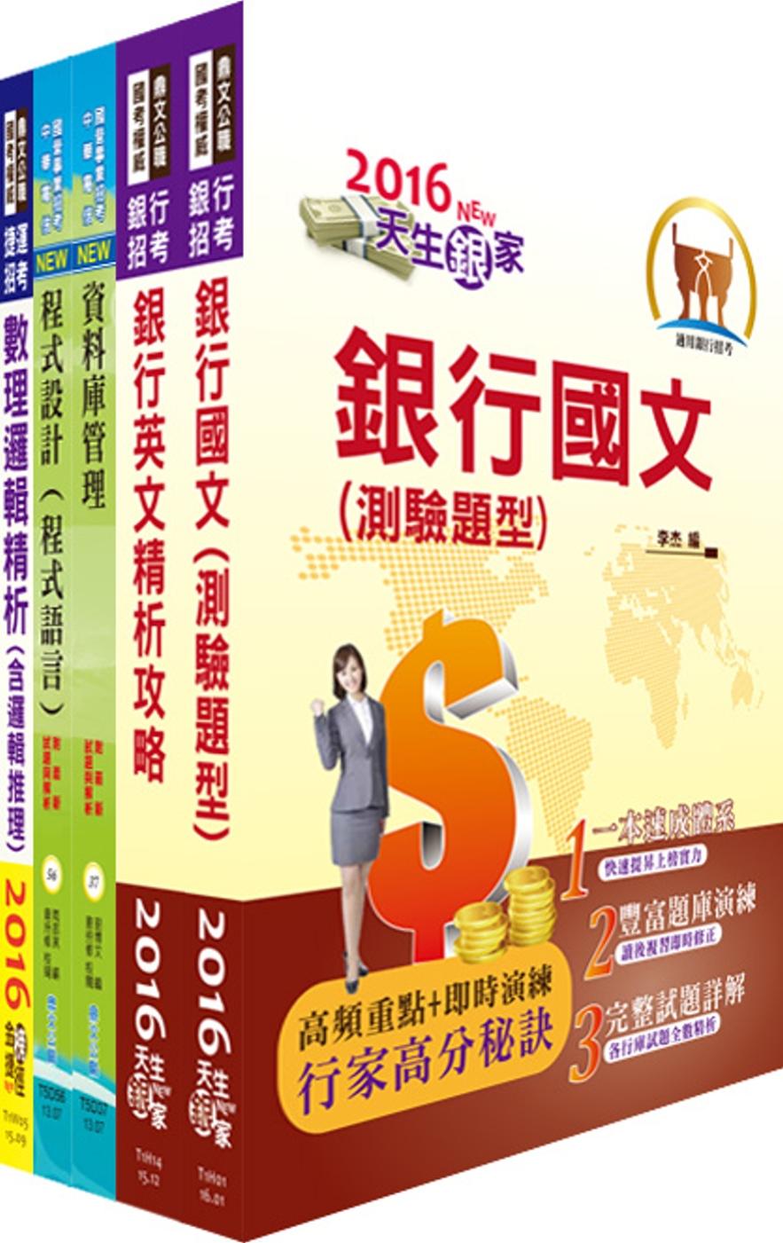 土地銀行(資訊人員-大數據分析人員)套書(贈題庫網帳號、雲端課程)