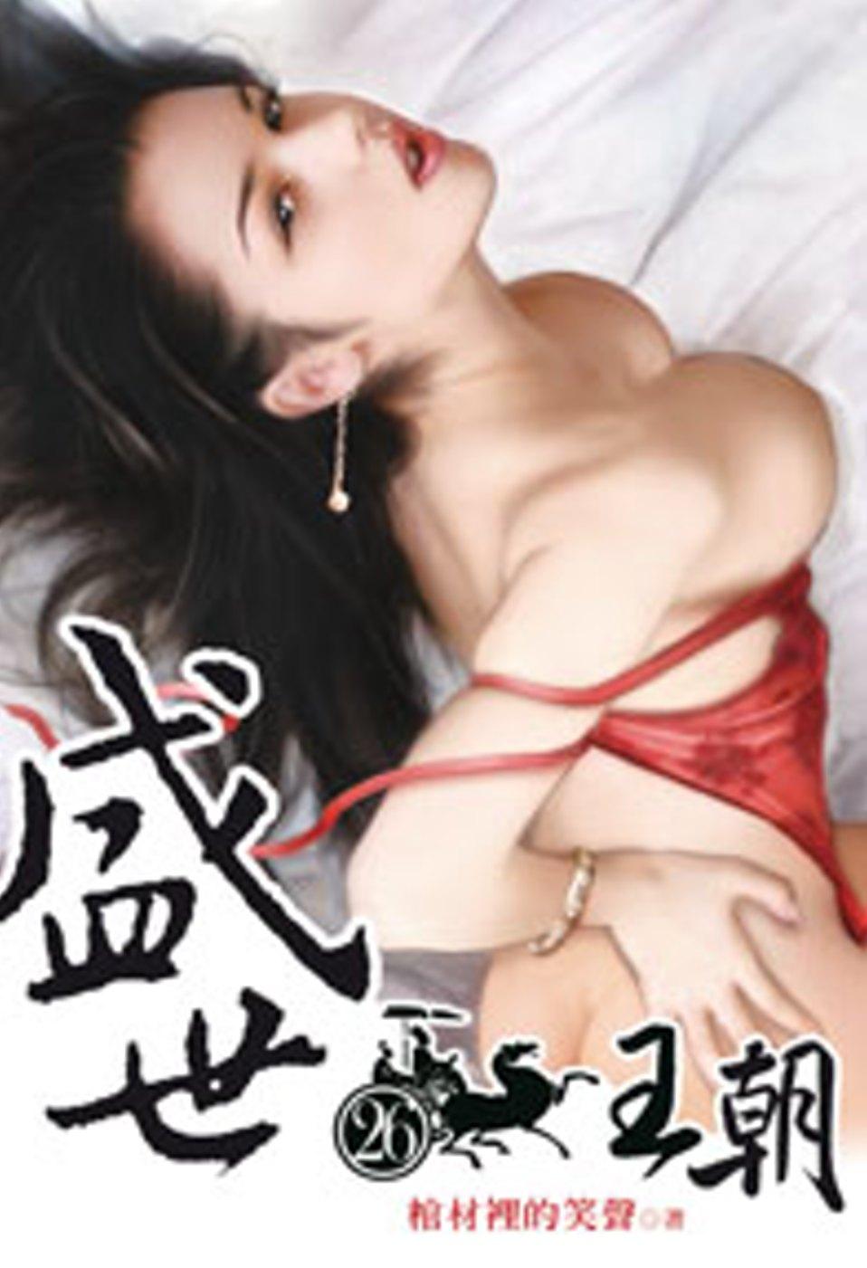 盛世王朝26(限)