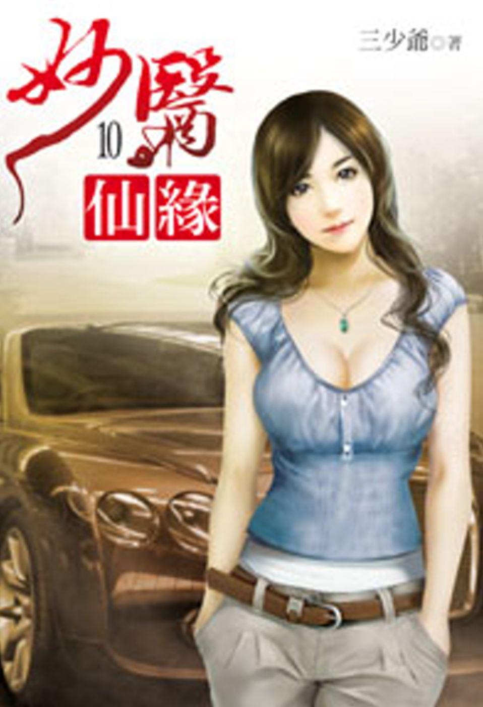 妙醫仙緣10