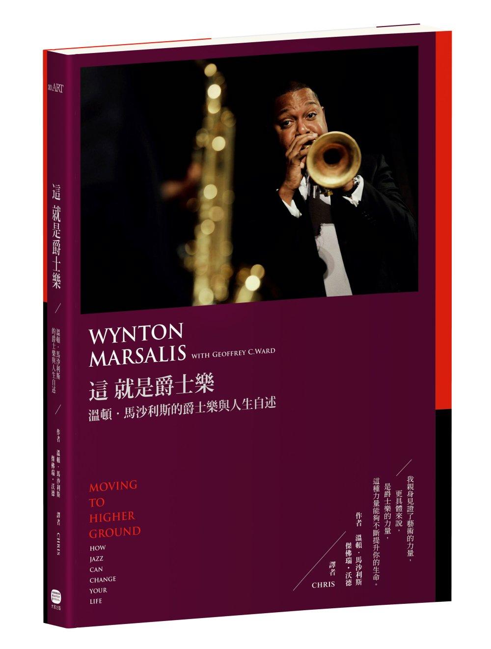這就是爵士樂:溫頓・馬沙利斯的音樂與人生自述