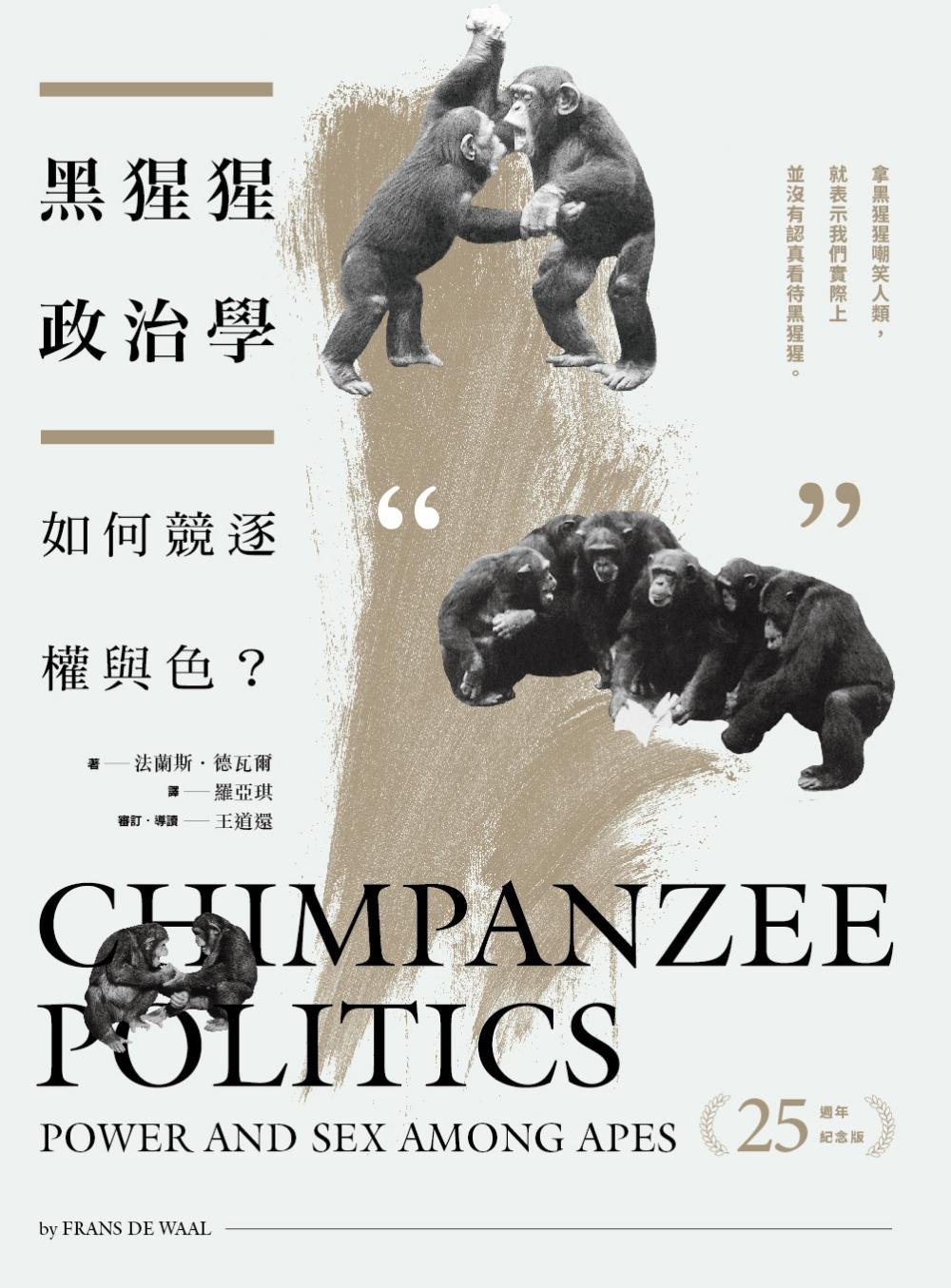 黑猩猩政治學:如何競逐權與色?(25...