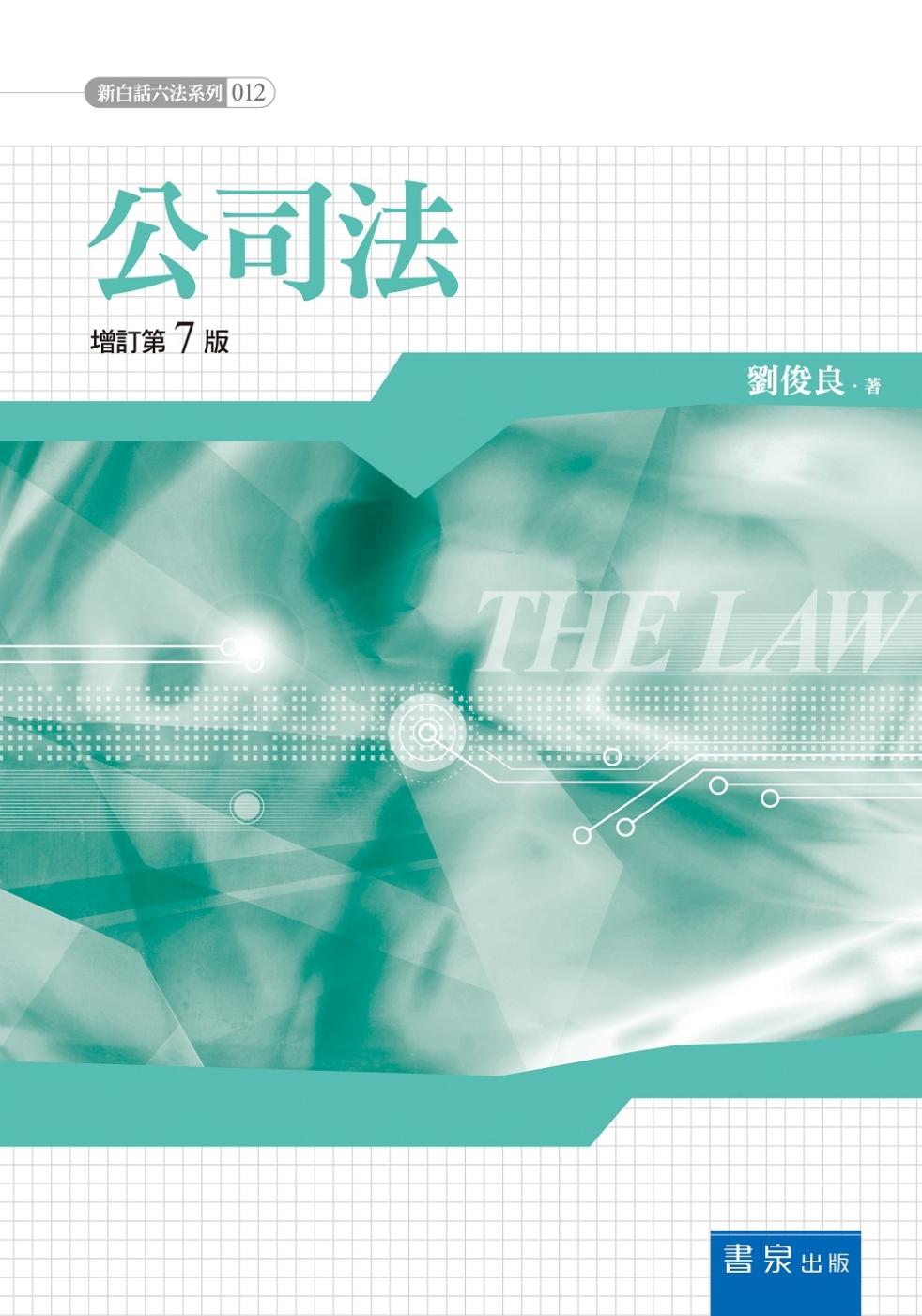 公司法(7版)