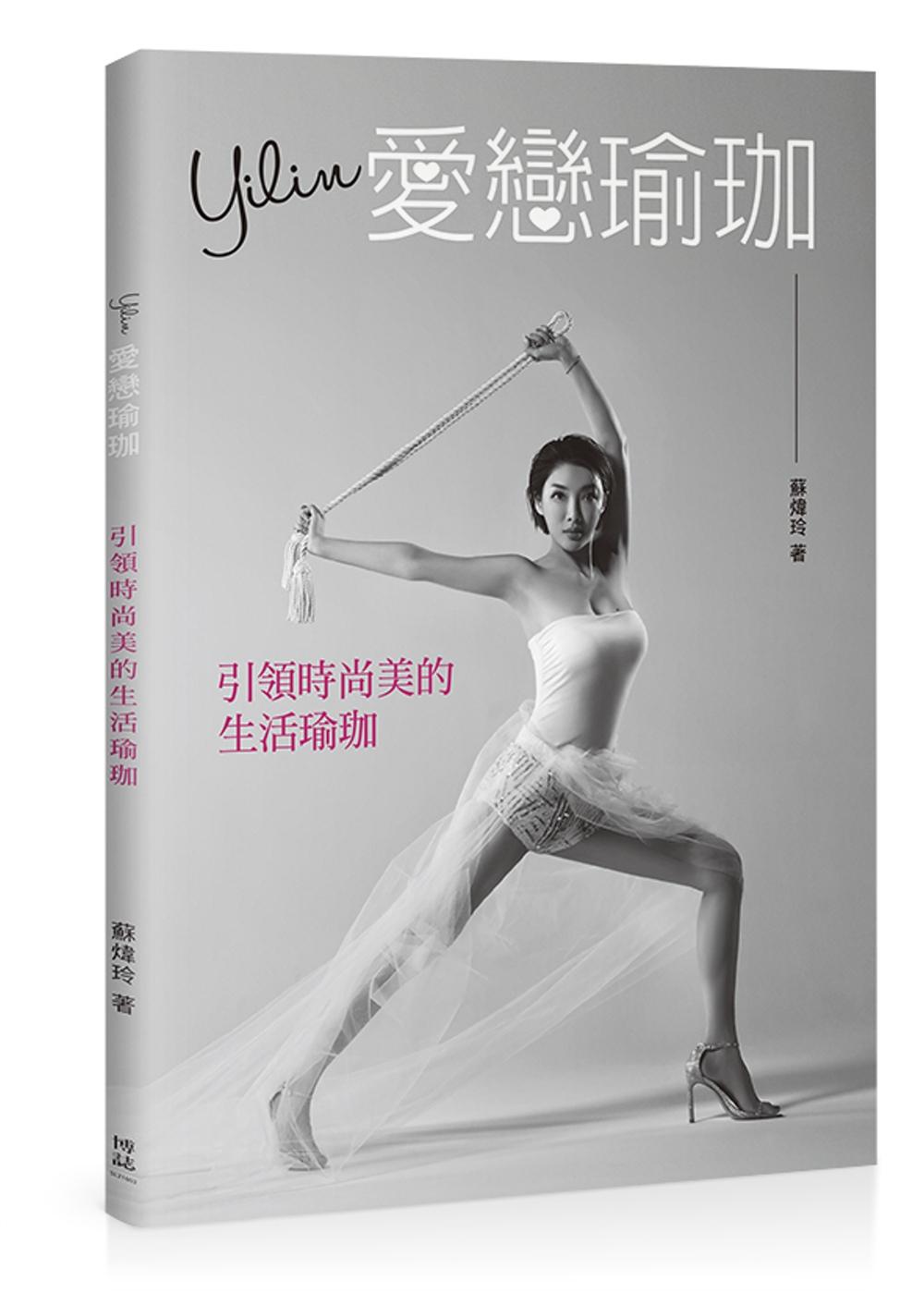 Yilin愛戀瑜珈:引領 美的 瑜珈