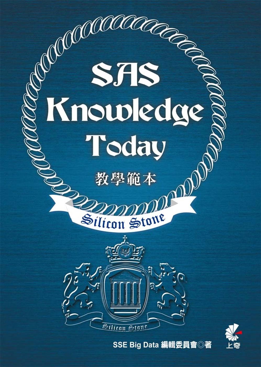 SAS Knowledge Today 教學範本  SiliconStone 考試教材