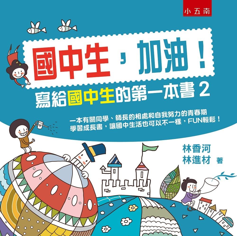 國中生,加油!:寫給國中生的第一本書2(2版)