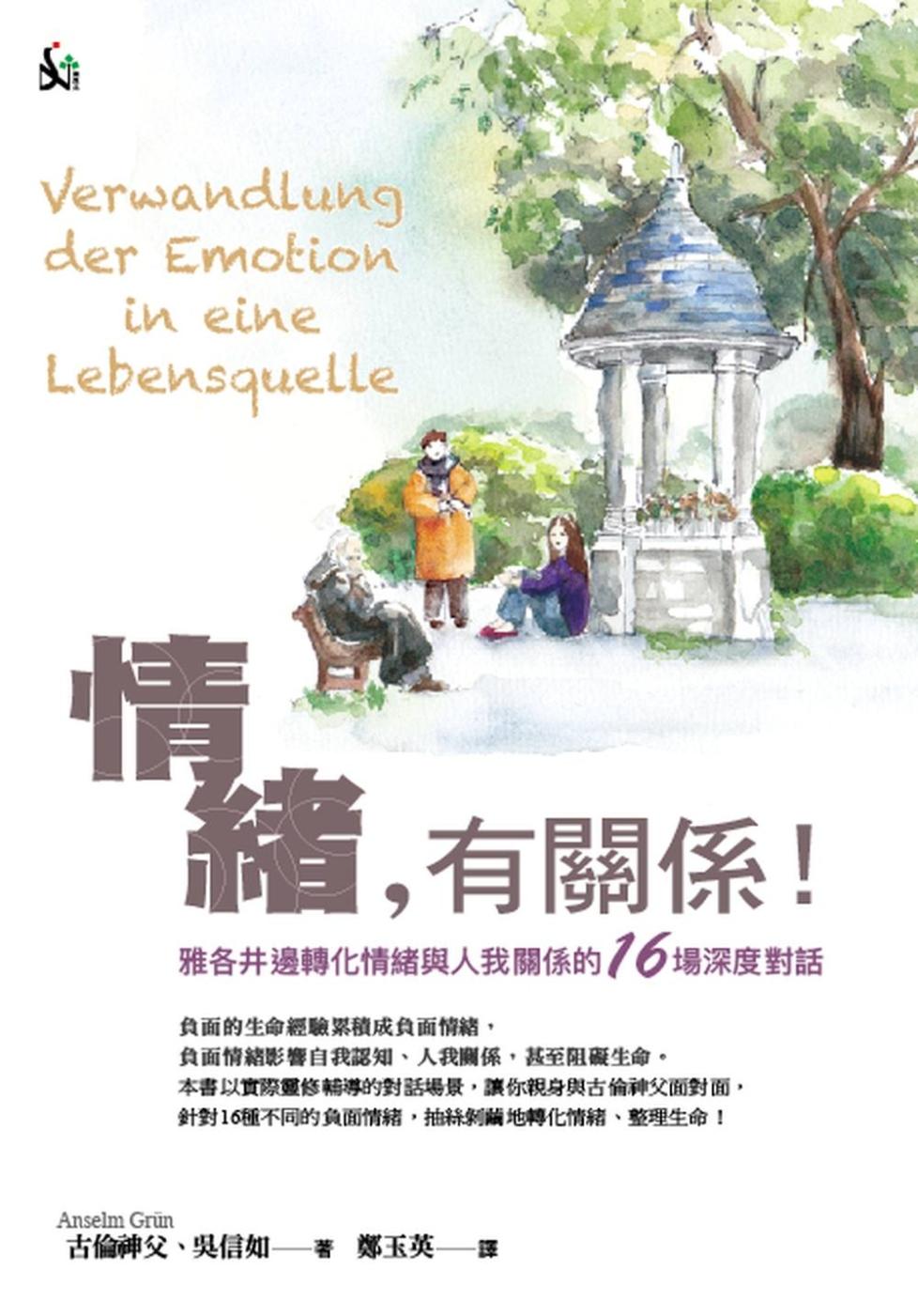 情緒,有關係!(精裝):雅各井邊轉化情緒與人我關係的16場深度對話