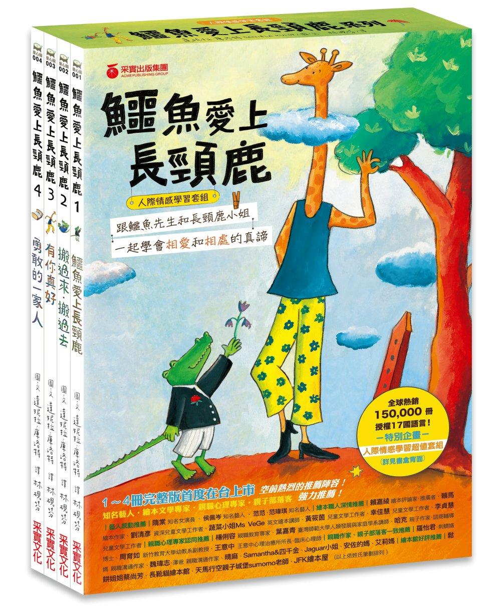 鱷魚愛上長頸鹿【人際情感學習套組】(全四冊附書盒)(附贈0~9歲分齡導讀學習手冊+身高尺)