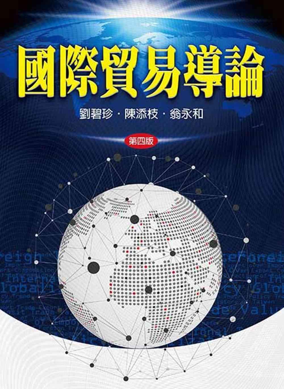 國際貿易導論(四版)