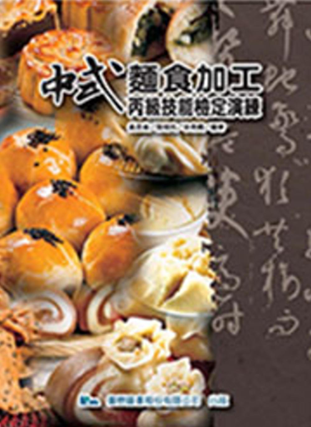 中式麵食加工丙級技能檢定演練