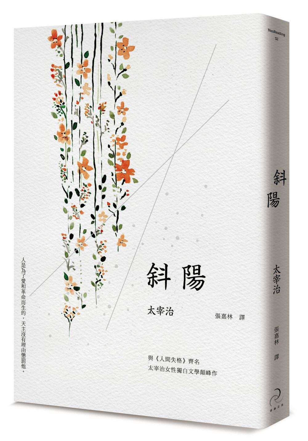 斜陽(太宰治女性獨白文學顛峰作,或愛與革命已完成)