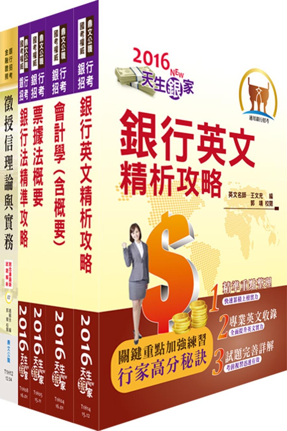 臺灣中小企業銀行(徵授信人員)套書(贈題庫網帳號、雲端課程)