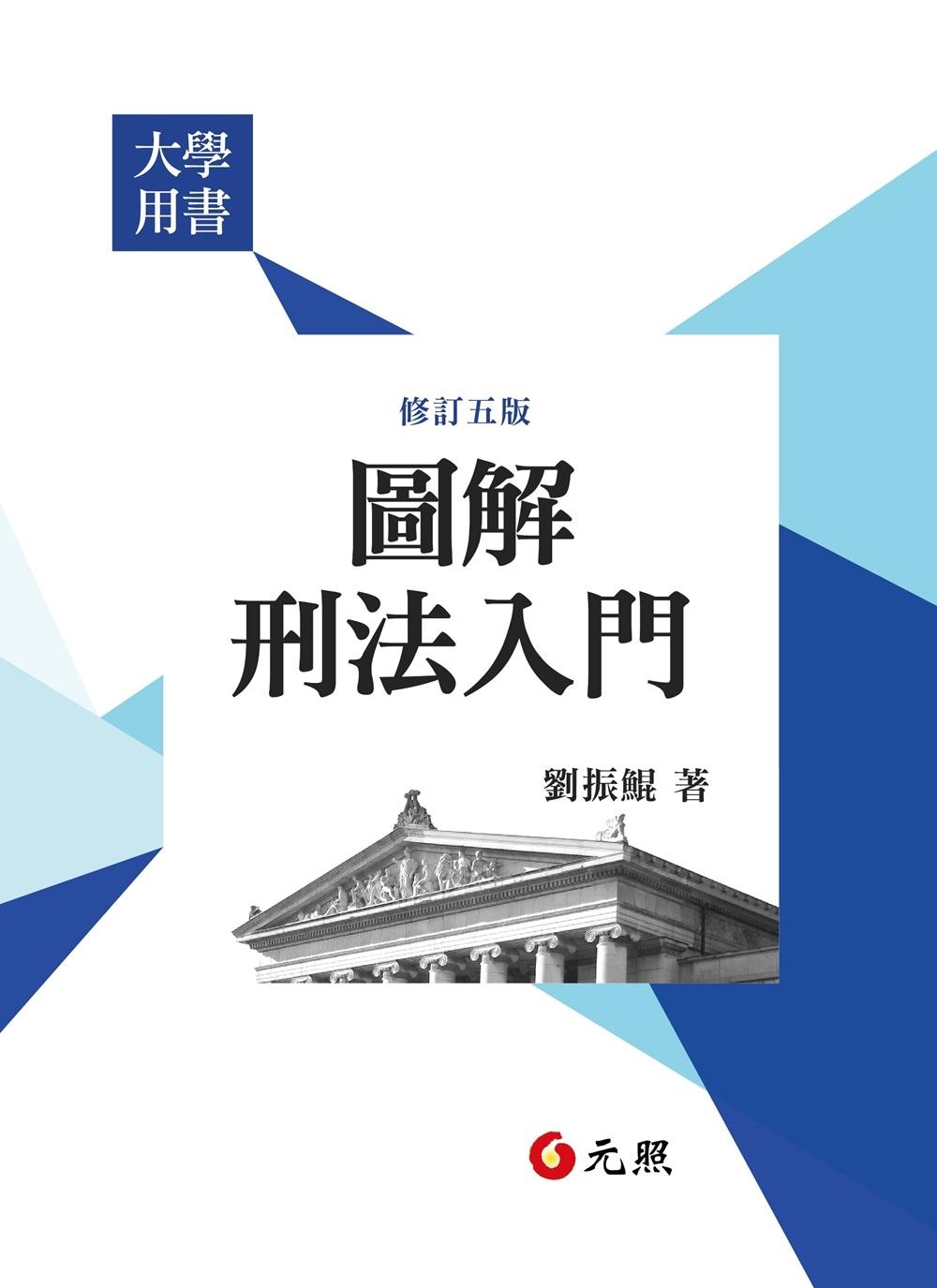 圖解刑法入門(五版)