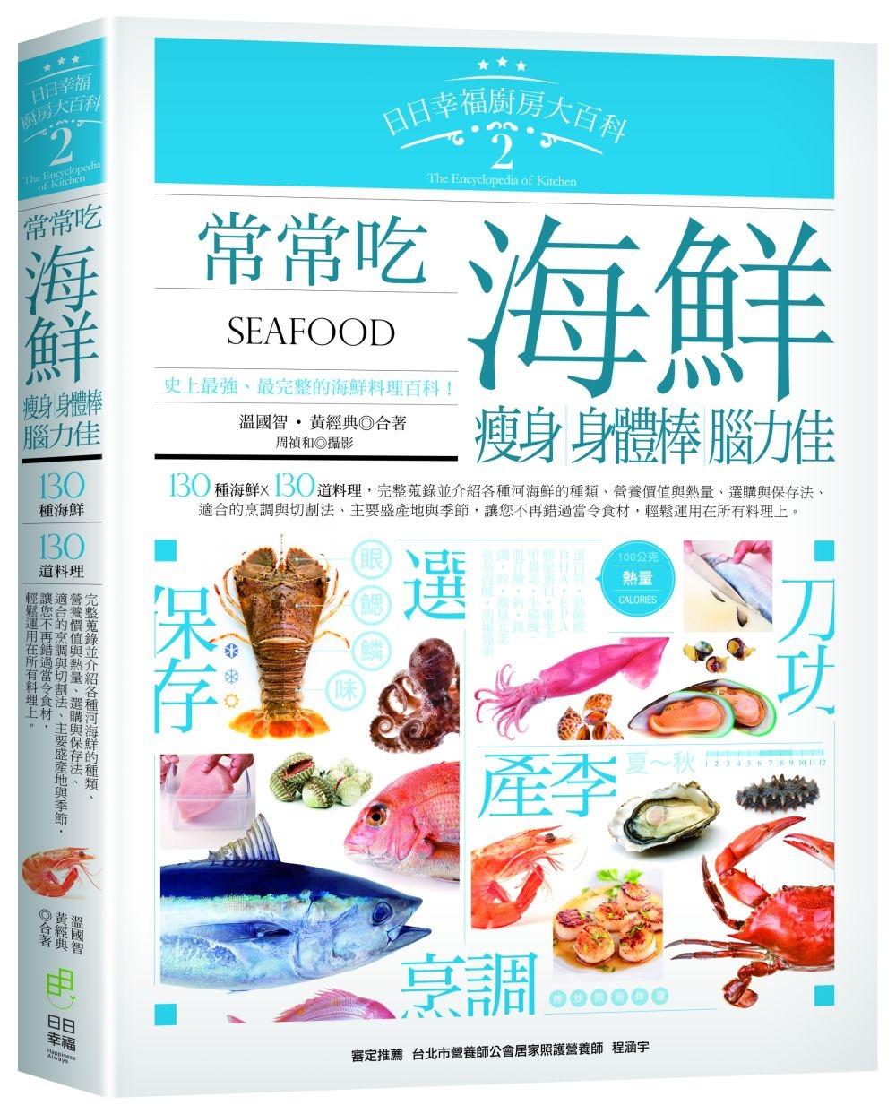 日日幸福廚房大百科2:常常吃海鮮,瘦身、身體棒、腦力佳