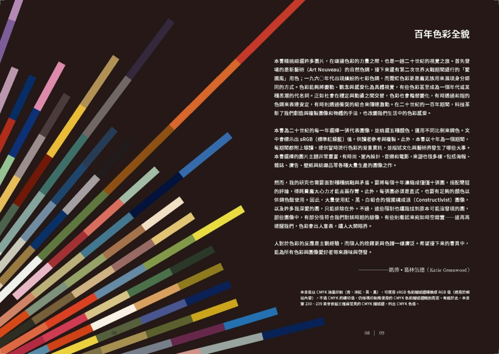 ◤博客來BOOKS◢ 暢銷書榜《推薦》百年色辭典:一次掌握色彩流行史、設計代表作、配色靈感,打造出最吸睛與富品味的美感色彩