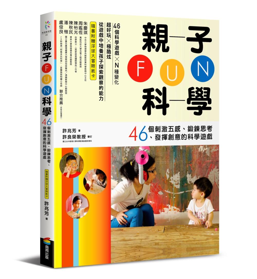 ◤博客來BOOKS◢ 暢銷書榜《推薦》親子FUN科學:46個刺激五感、鍛鍊思考、發揮創意的科學遊戲(隨書附贈浮球大冒險紙卡)