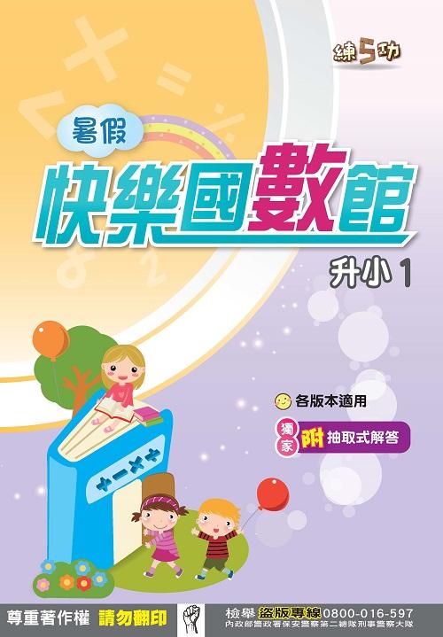 暑假快樂國數館:國數升小1