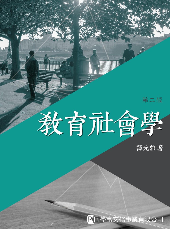 教育社會學(第二版)