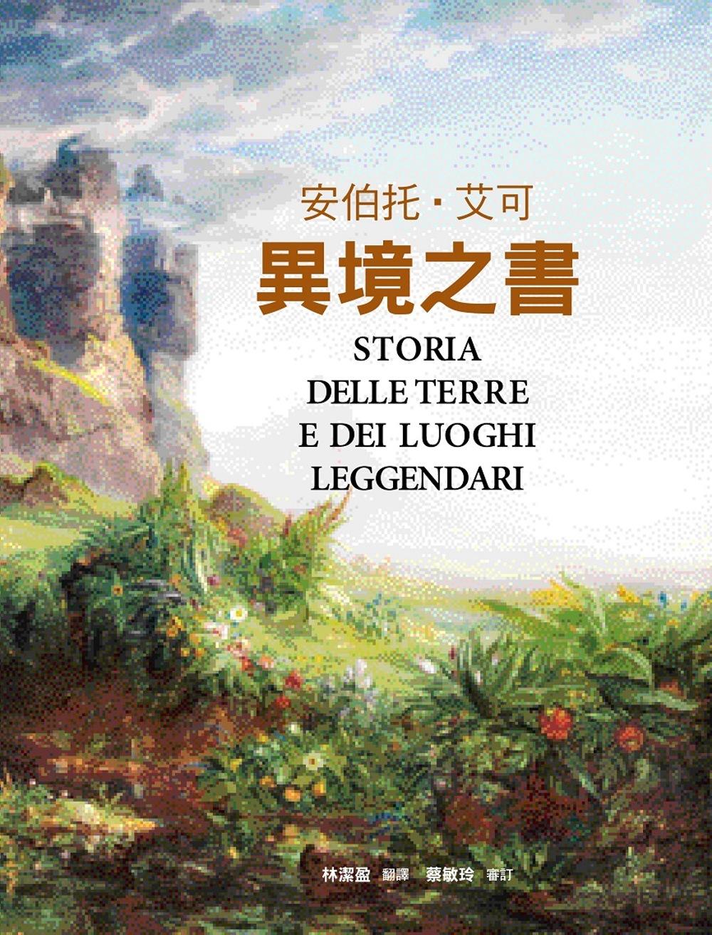 異境之書:安伯托‧艾可最後人文藝術巨作