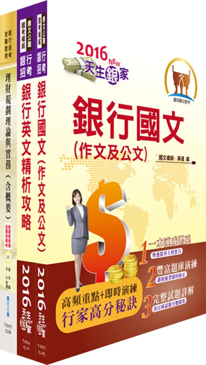 華南金控(資深理財輔導人員)套書(贈題庫網帳號、雲端課程)