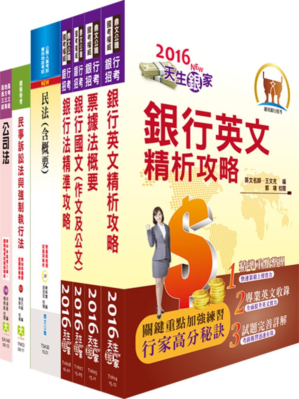 華南金控(一般行員─法務人員組)套書(贈題庫網帳號、雲端課程)