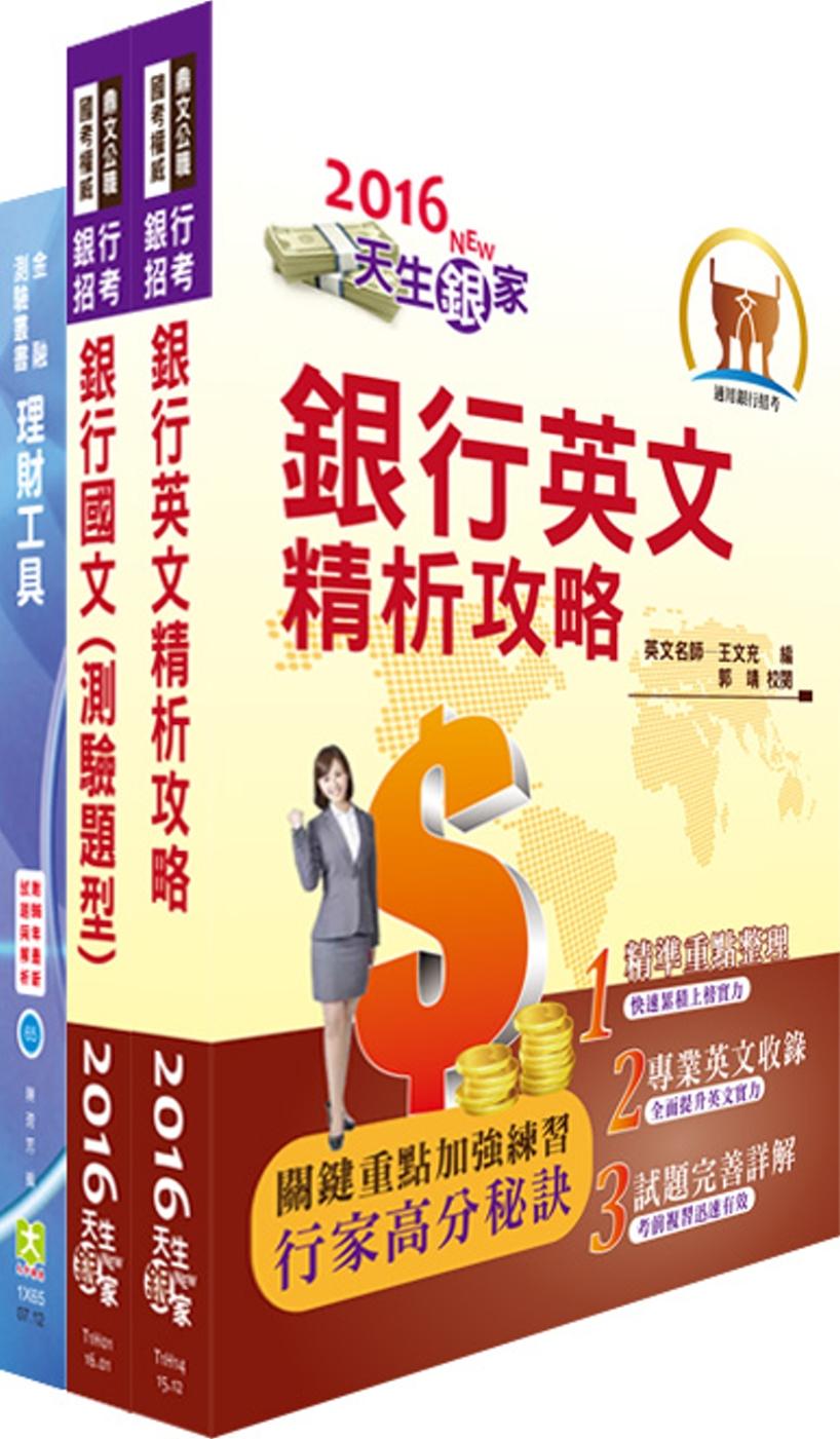 華南金控(儲備理財人員)套書(贈題庫網帳號、雲端課程)