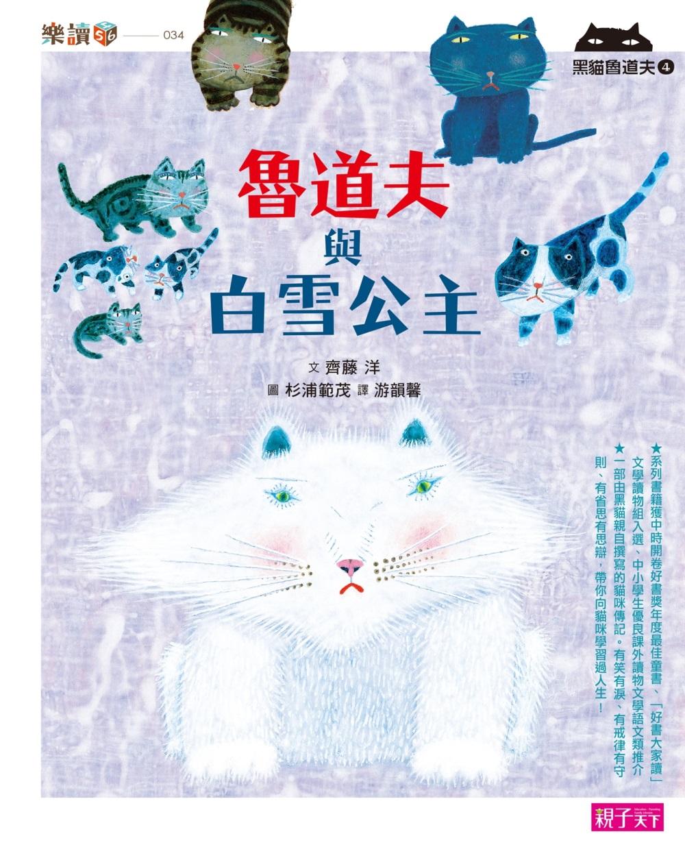 黑貓魯道夫4:魯道夫與白雪公主