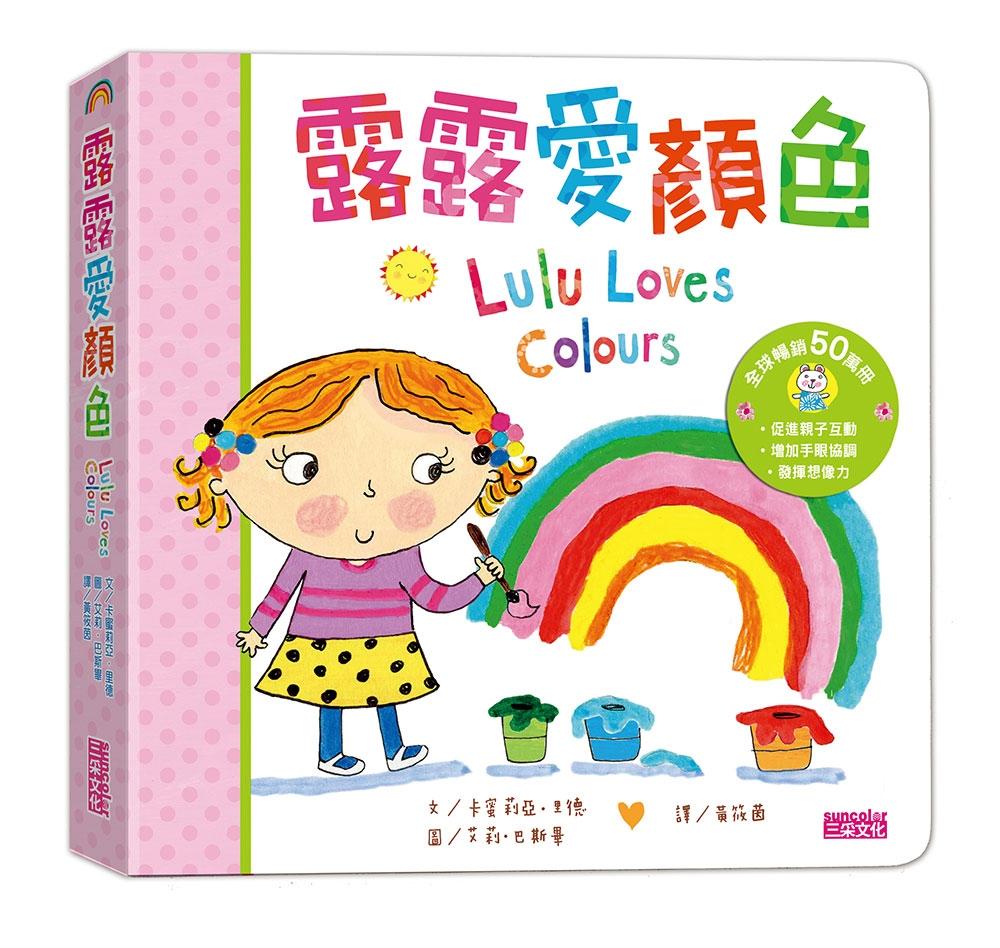 露露愛顏色