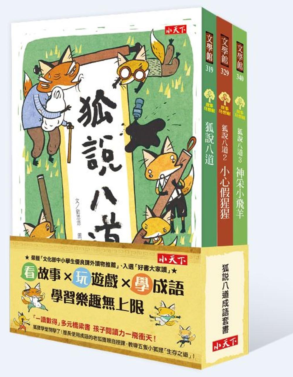 狐說八道成語套書