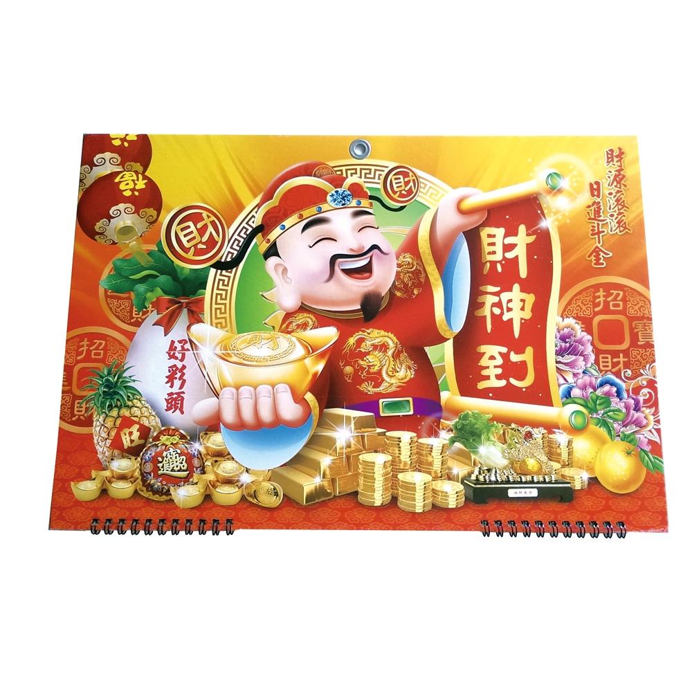 2017年8K彩色月曆^(財神到^)
