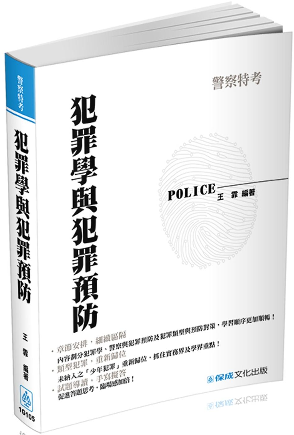 犯罪學與犯罪預防-2017警察特考<保成>
