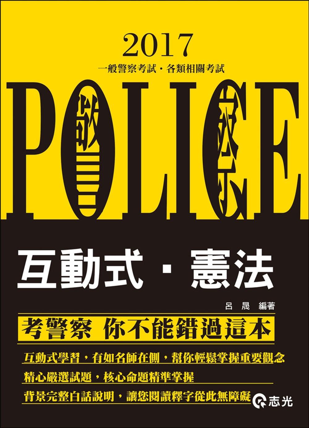 互動式‧憲法(警察、高普、司法、鐵路、升等考考試專用)